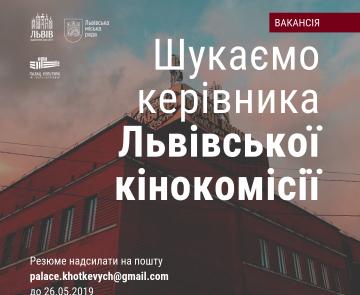 Шукаємо керівника Львівської кінокомісії