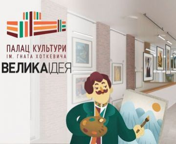 «ХотАртХол». Велика ідея Палацу Хоткевича