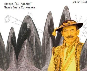 У галереї «ХотАртХол» пройде перша виставка «Хоткевич. Натхнення»