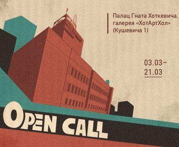 Галерея «ХотАртХол» оголосила Open call для художників