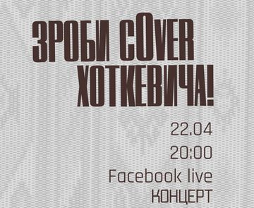 Львів'ян запрошують на онлайн-концерт, аби зібрати гроші на галерею в Палаці Хоткевича