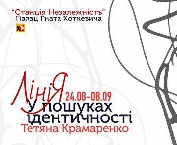 Виставка «ЛініЯ. У пошуках ідентичності» Тетяни Крамаренко
